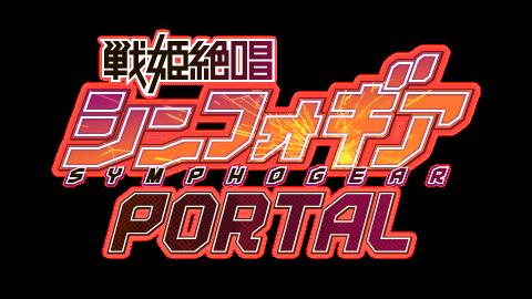 公式ポータルサイトロゴ