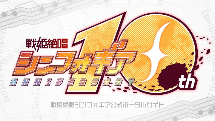 「戦姫絶唱シンフォギア」公式ポータルサイト